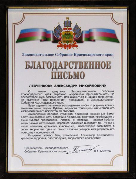 Александр Левченков. Благодарственное письмо
