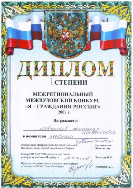Александр Левченков. Диплом  I-й степени