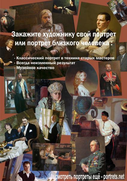 Александр Левченков. Заказать портрет