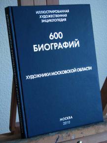 Александр Левченков. 600 биографий. СХР Московской области.
