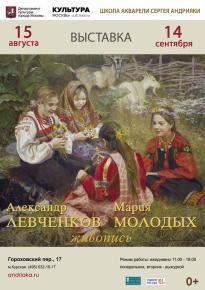 """Александр Левченков. афиша """"Живопись"""""""
