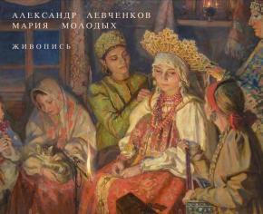 "Александр Левченков. буклет ""Живопись"""
