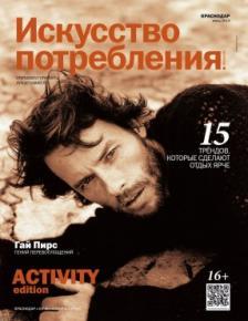 Александр Левченков. Искусство потребления 2013-июнь