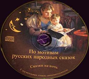 "Александр Левченков. Аудио диск ""Сказки на ночь"""