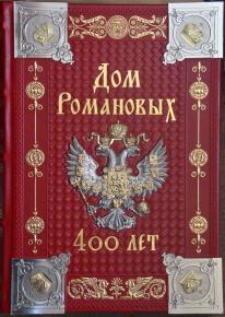 Александр Левченков. Дом Романовых 400 лет