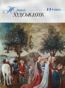 Александр Левченков. Юный художник №11-2003