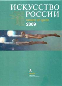 Александр Левченков. Искусство России №8