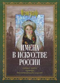 Александр Левченков. Имена в искусстве России. Галерея Изограф 2009.