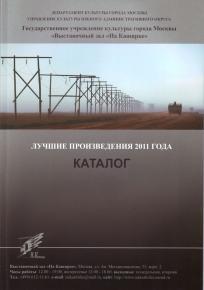 "Александр Левченков. каталог ГВЗ ""На Каширке"" 2011г"