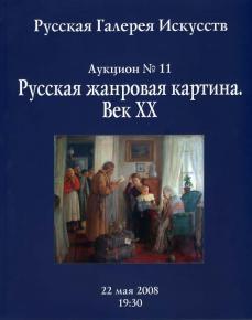 Александр Левченков. Русская галерея искусств №11-2008