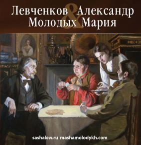 Александр Левченков. Лефлет Левченков А. & Молодых М.