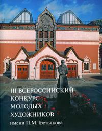 Александр Левченков. Выставка в ГТГ 2007