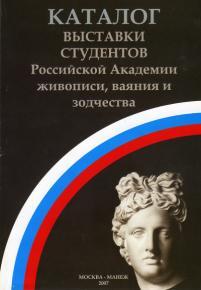 Александр Левченков. Выставка в Манеже. Москва 2007.