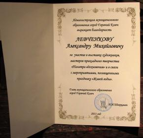 Александр Левченков. Благодарственное письмо 2011