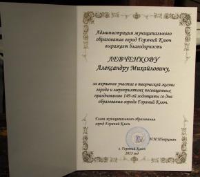 Александр Левченков. Благодарственное письмо 2013