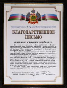 Alexander Levtchenkov. kuban