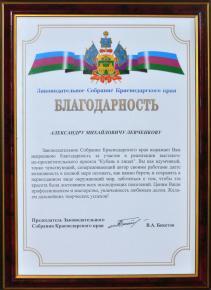 Alexander Levtchenkov. zsk_bl_2014