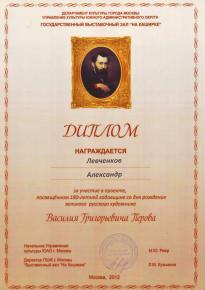 Alexander Levtchenkov. diploma